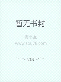 情色诱惑(NP,高H)